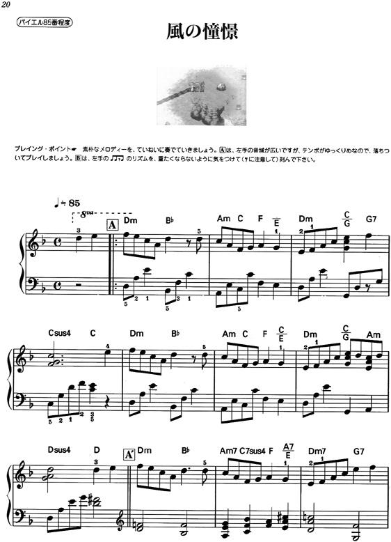 Uma thurman piano chords